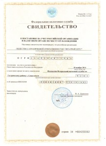 Свидетельство-налог-ЯБ